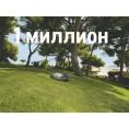 21 апреля Husqvarna продала свой миллионный робот-газонокосилку Automower!