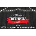 Черная пятница на всю технику Husqvarna и Karcher в Магазине БензоГрад с 24 по 27 ноября 2017