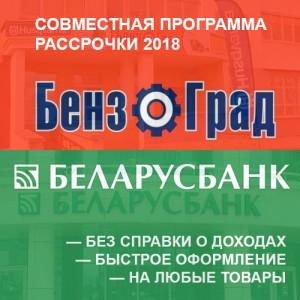 Новая программа рассрочки «БензоГрад» и «Беларусбанка»