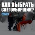 Как выбрать снегоотбрасыватель?
