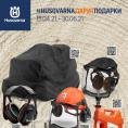 #HUSQVARNAДАРИТПОДАРКИ: весенняя кампания Husqvarna 2021