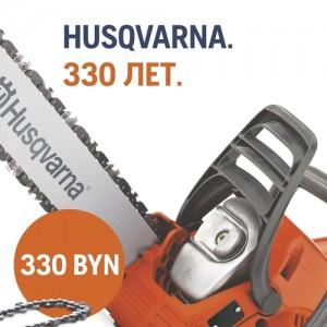 Husqvarna 330 лет: история бренда и акция на бензопилу «120»