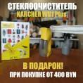 Мы дарим стеклоочиститель «Керхер» при покупке на сумму от 400 рублей