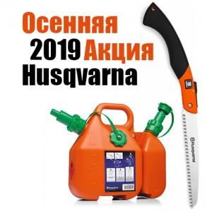 Осенняя акция Husqvarna 2019: пила или канистра в подарок при покупке бензопилы