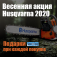 Весенняя акция Husqvarna 2020: подарки при каждой покупке!