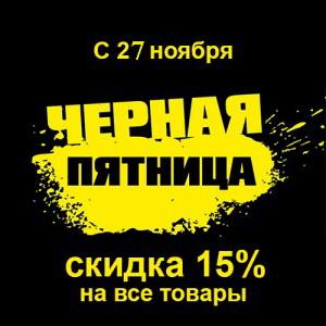 Черная пятница на всю технику Husqvarna и Karcher в Магазине БензоГрад -15%