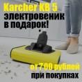 Дарим электровеник «Керхер» при покупках на сумму более 700 рублей