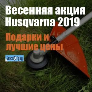 Весенняя акция Husqvarna 2019: подарки и лучшие цены!