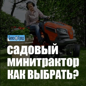 Как правильно выбрать садовый трактор?