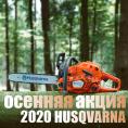 Осенняя акция Husqvarna 2020: при покупке бензопилы – подарок!