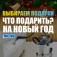Подарки на Новый год 2019: выбираем вместе с «БензоГрад»