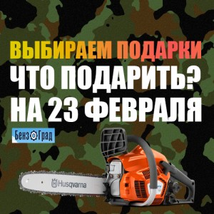 Подарок на 23 февраля 2019: выбираем с «БензоГрад»