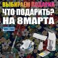 Подарок на 8 марта 2019: выбираем с «БензоГрад»