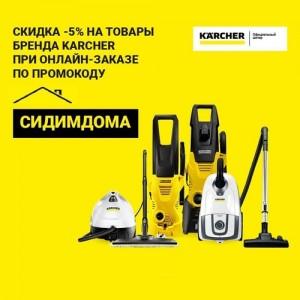 #СИДИМДОМА: скидки 5% на все товары марки «Керхер» (Karcher)